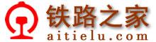 铁路之家-铁路网址,铁路网站大全www.aitielu.com