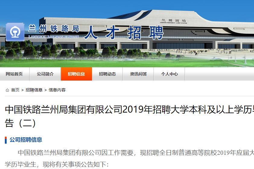 中国铁路兰州局集团有限公司2019年招聘应届毕业生600多人