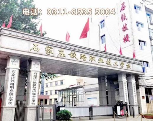 石家庄铁路学校2020年春季招生中专专业有哪些?