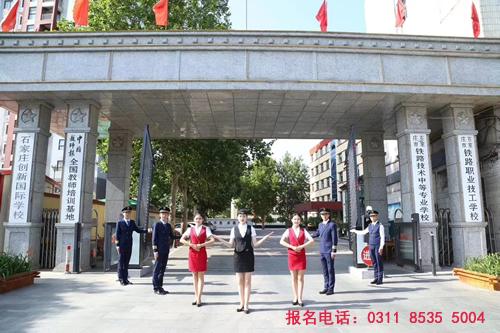 石家庄铁路学校2020年升学班有什么专业?