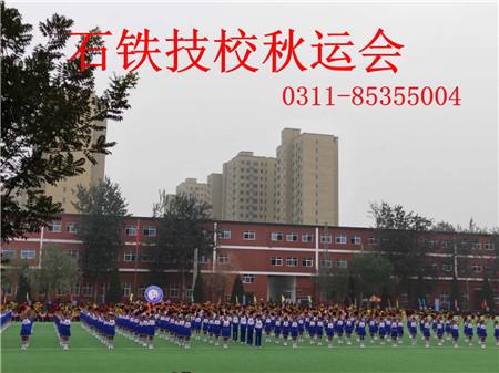 河北省正规的铁路学校有哪些?