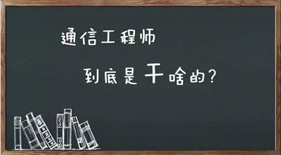 石家庄铁路学校通信技术专业毕业能干啥
