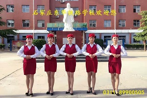 石家庄东华铁路学校高铁乘务专业分数线