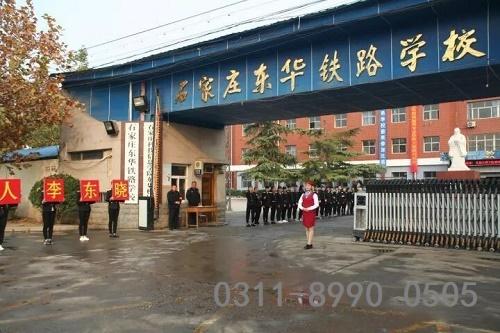 石家庄东华铁路学校是私立还是公立?