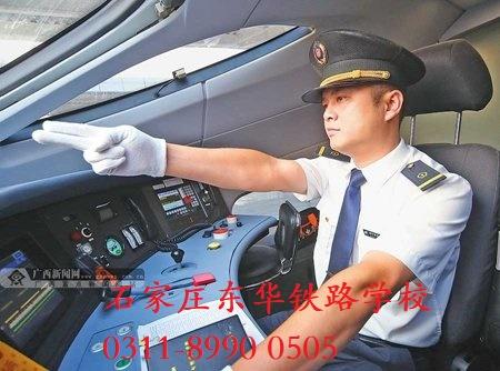 2020年石家庄铁路司机学校招生
