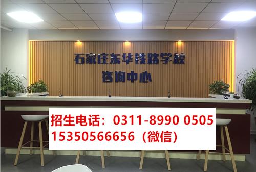 2020年石家庄东华铁路学校网上报名
