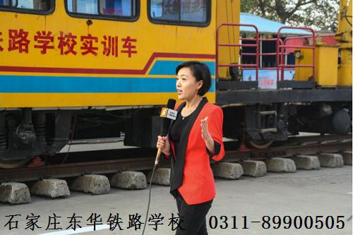 学习火车司机专业费用多不多?