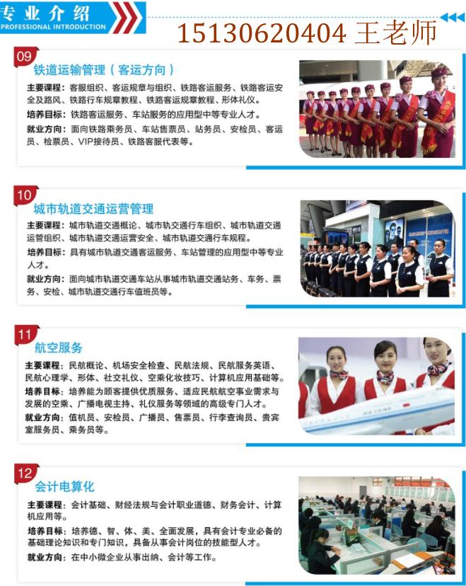 石家庄铁路学校2020年招生专业详细介绍