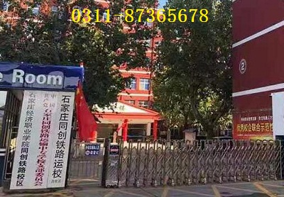 石家庄同创铁路学校2020秋招生录取分数线