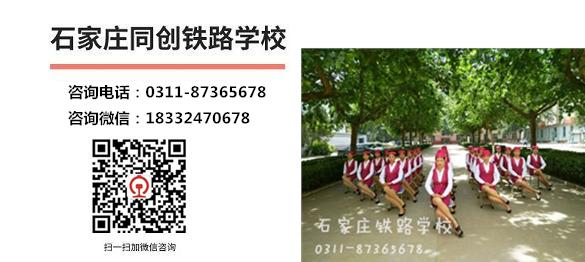 石家庄同创铁路学校报名电话及微信