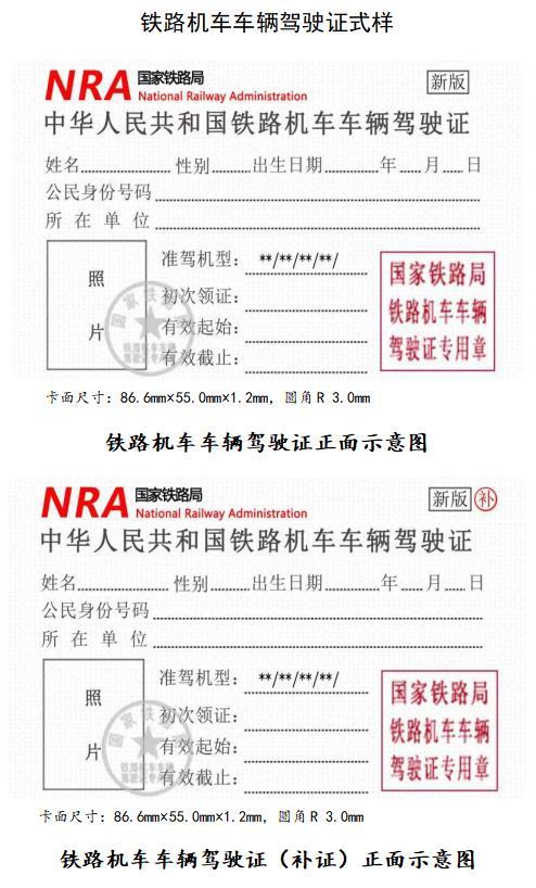 铁路机车车辆驾驶证样式