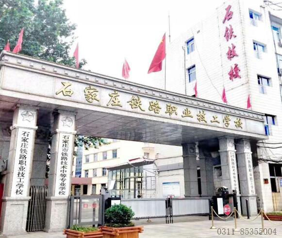 河北省重点铁路学校是在石家庄吗