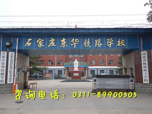 石家庄东华铁路学校是正规的学校吗?