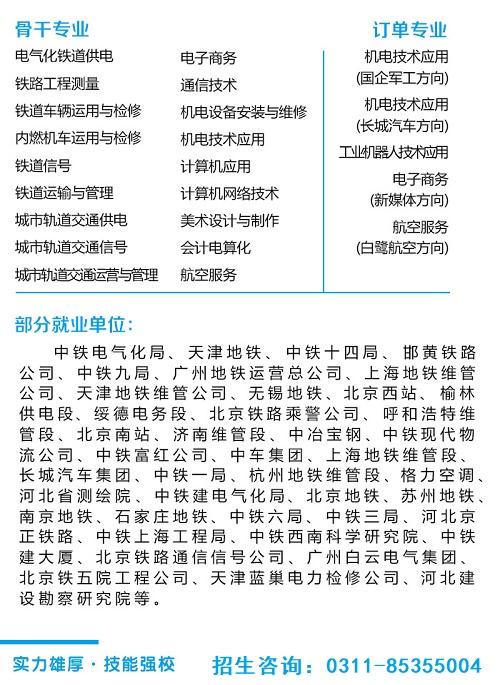 雷竞技电竞平台raybet雷竞技客户端职业技工雷竞技app官网2021年春季招生简章(图)