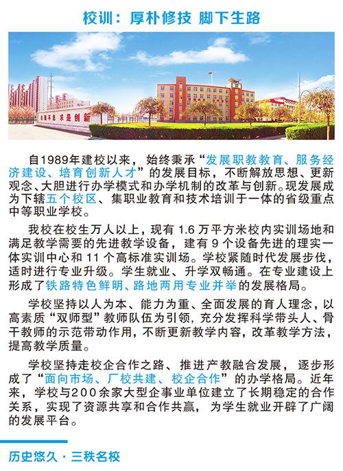 石家庄铁路职业技工学校2021年春季招生简章(图)
