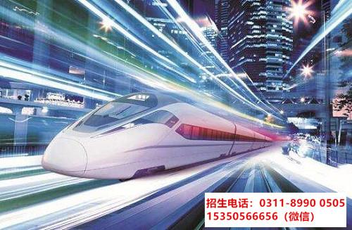 石家庄铁路运输管理3+3大专春季招生吗?