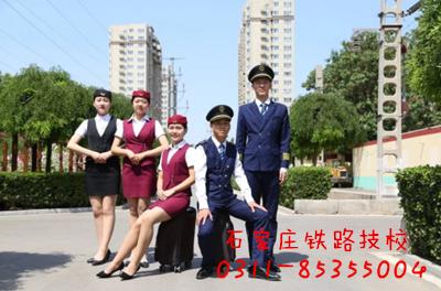 初中毕业上石家庄铁路学校学高铁乘务专业怎么样