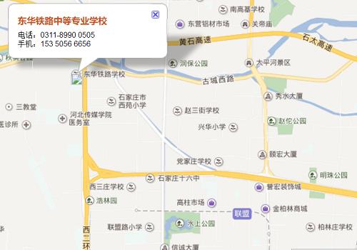 石家庄东华铁路中等专业学校在哪?