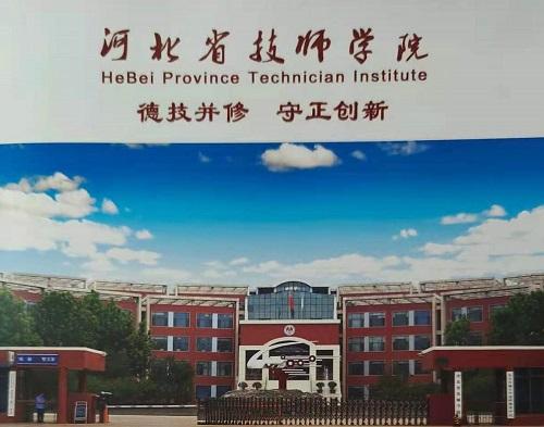 河北省技师学院2021年招生简章